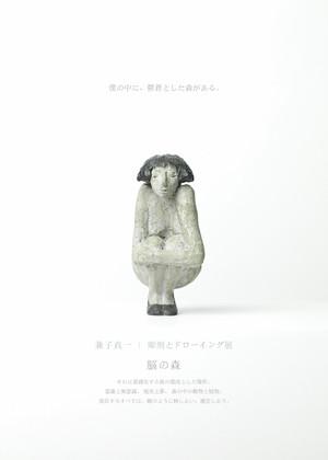 Kaneko_omote