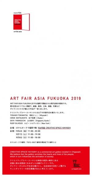 Afaf2019_0801-poster02