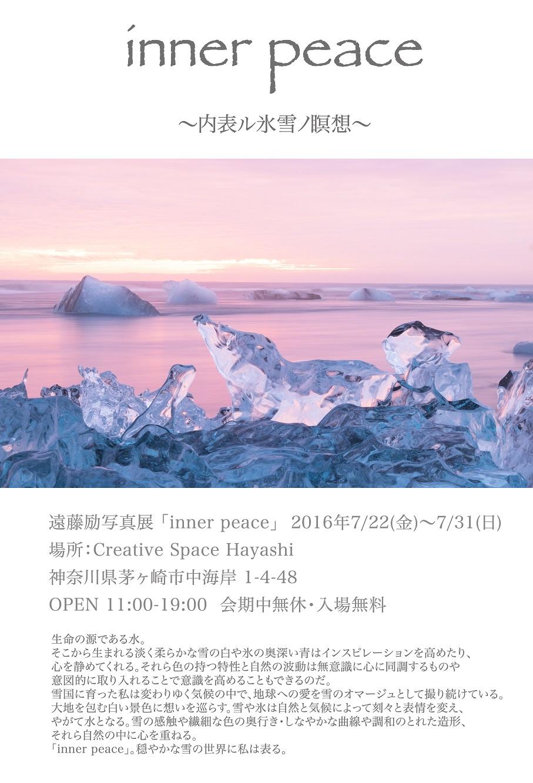 2inner_peace_2